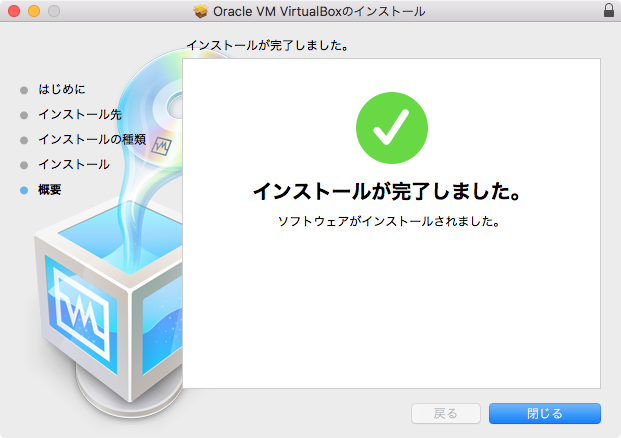Oracle VM VirtualBox インストーラ