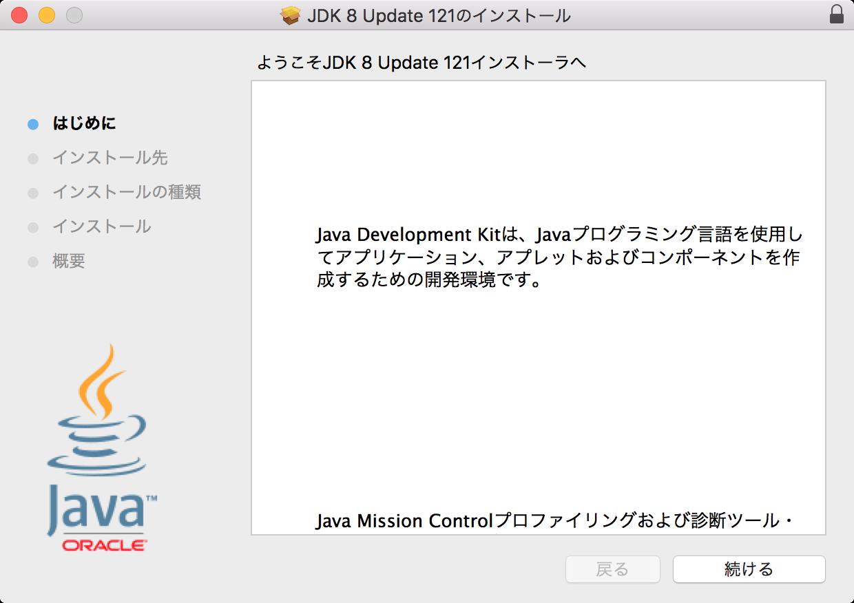 Install Jdk 8