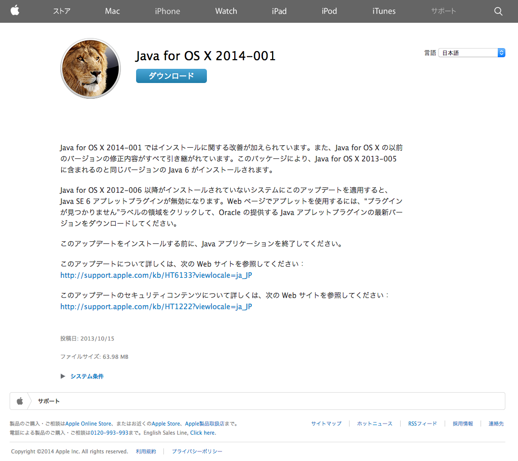 Apple Java for OS X