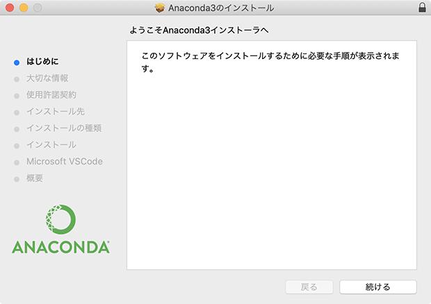 Anaconda Installer