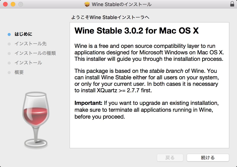 Wine 3 を利用してmacOSでWindowsアプリを動かそう | WEB ARCH LABO