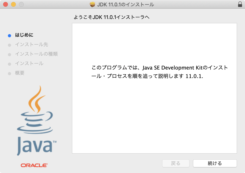 macOS に Oracle Java 11 (JDK) をインストールする手順 | WEB